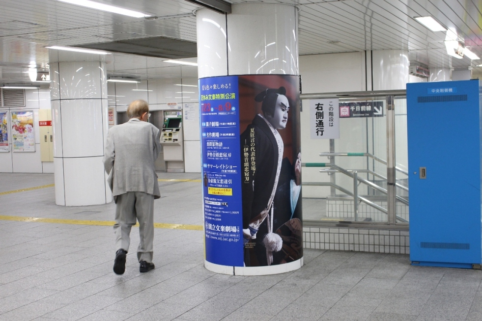 At Namba Station (2)