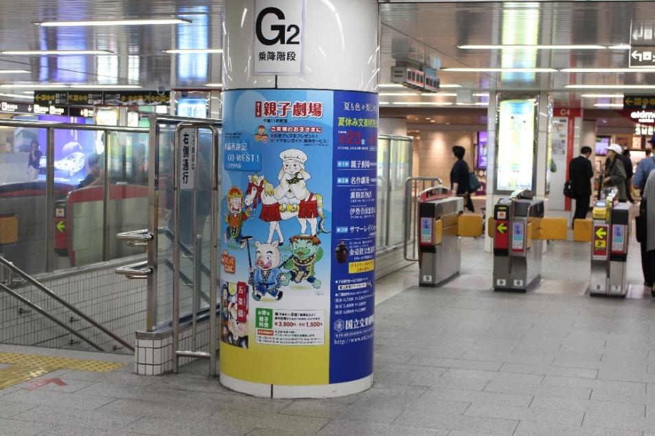 At Namba Station (1)